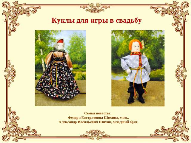 Семья невесты: Федора Евстратовна Шихина, мать. Александр Васильевич Шихин, м...