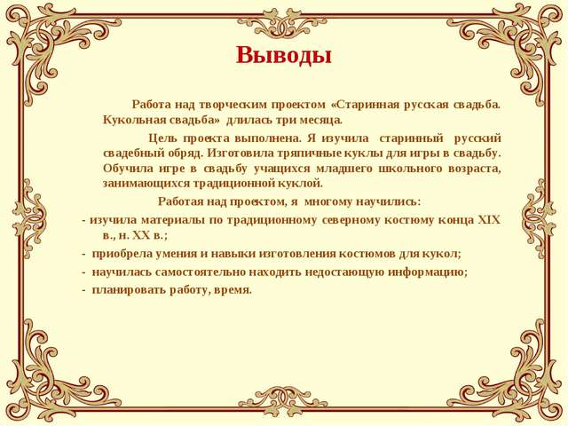 Выводы Работа над творческим проектом «Старинная русская свадьба. Кукольная с...