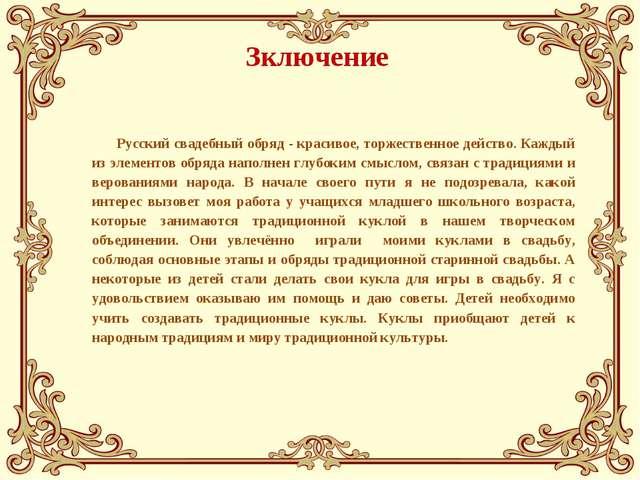 Зключение Русский свадебный обряд - красивое, торжественное действо. Каждый...