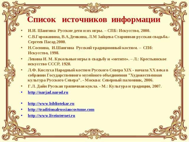 Список источников информации И.И. Шангина Русские дети и их игры. – СПБ: Иску...