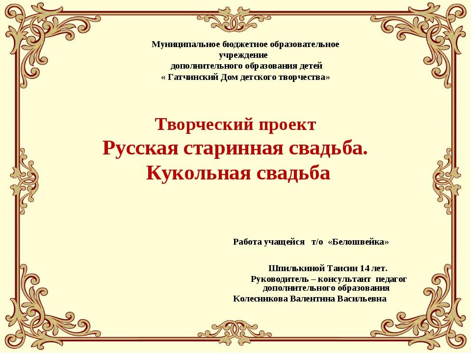 Творческий проект Русская старинная свадьба. Кукольная свадьба Работа учащейс...