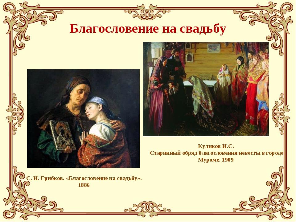 Благословение на свадьбу С. И. Грибков. «Благословение на свадьбу». 1886 Кули...