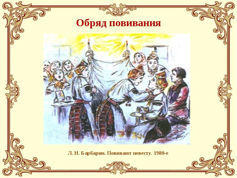 Обряд повивания Л. Н. Барбарин. Повивают невесту. 1980-е