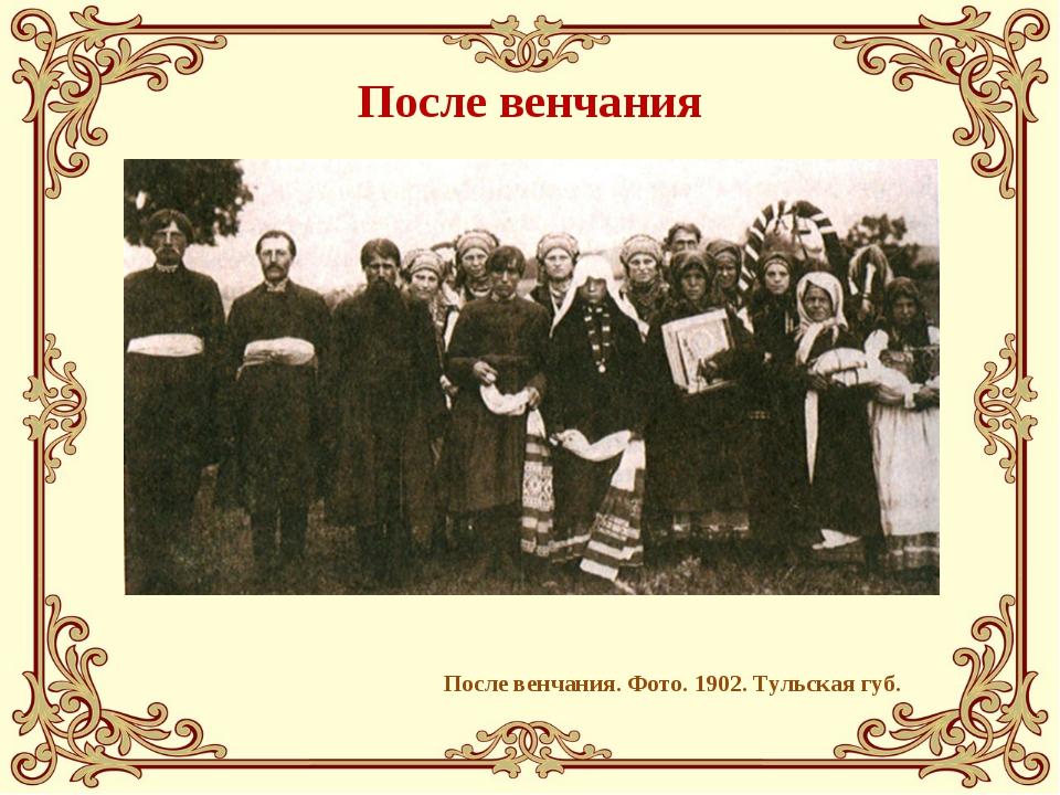 После венчания После венчания. Фото. 1902. Тульская губ.