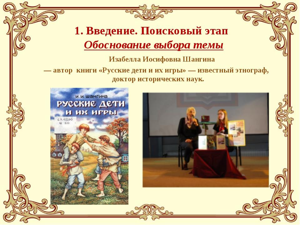 1. Введение. Поисковый этап Обоснование выбора темы Изабелла Иосифовна Шанги...