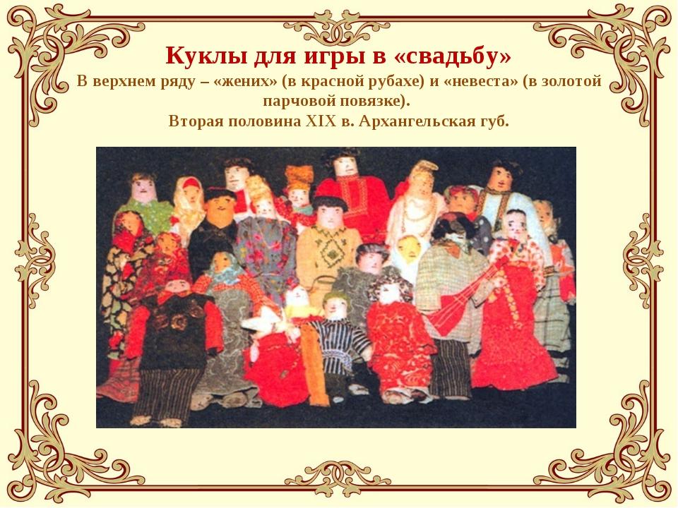 Куклы для игры в «свадьбу» В верхнем ряду – «жених» (в красной рубахе) и «нев...
