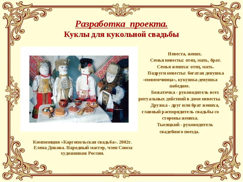 Разработка проекта. Куклы для кукольной свадьбы Композиция «Каргопольская св...