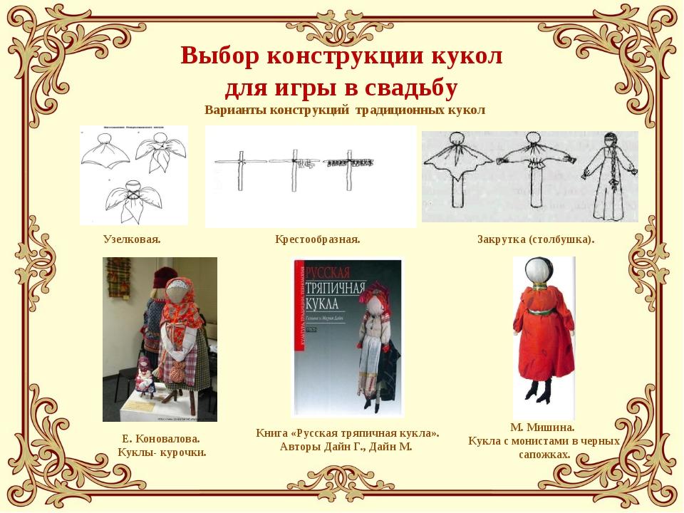 Выбор конструкции кукол для игры в свадьбу Варианты конструкций традиционных...
