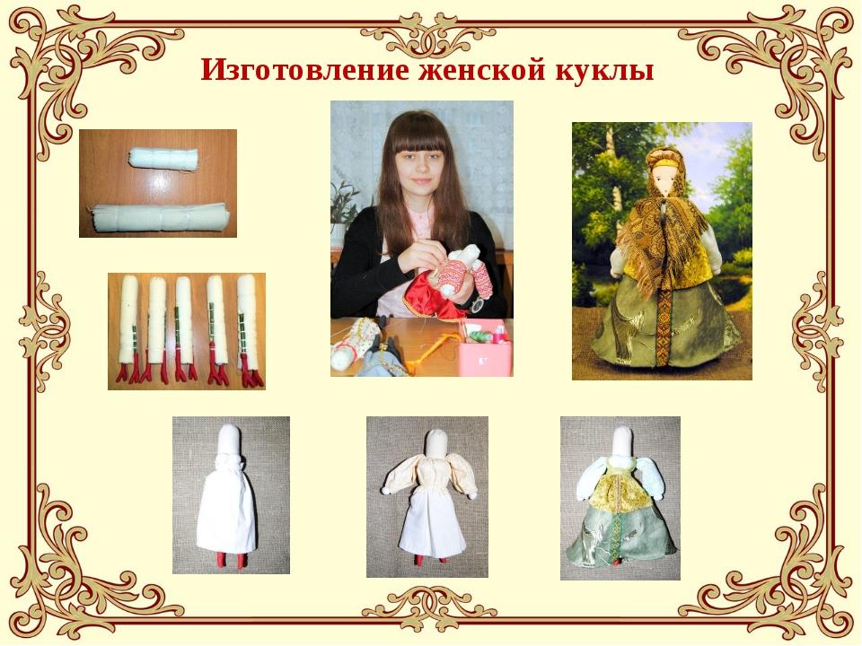 Изготовление женской куклы