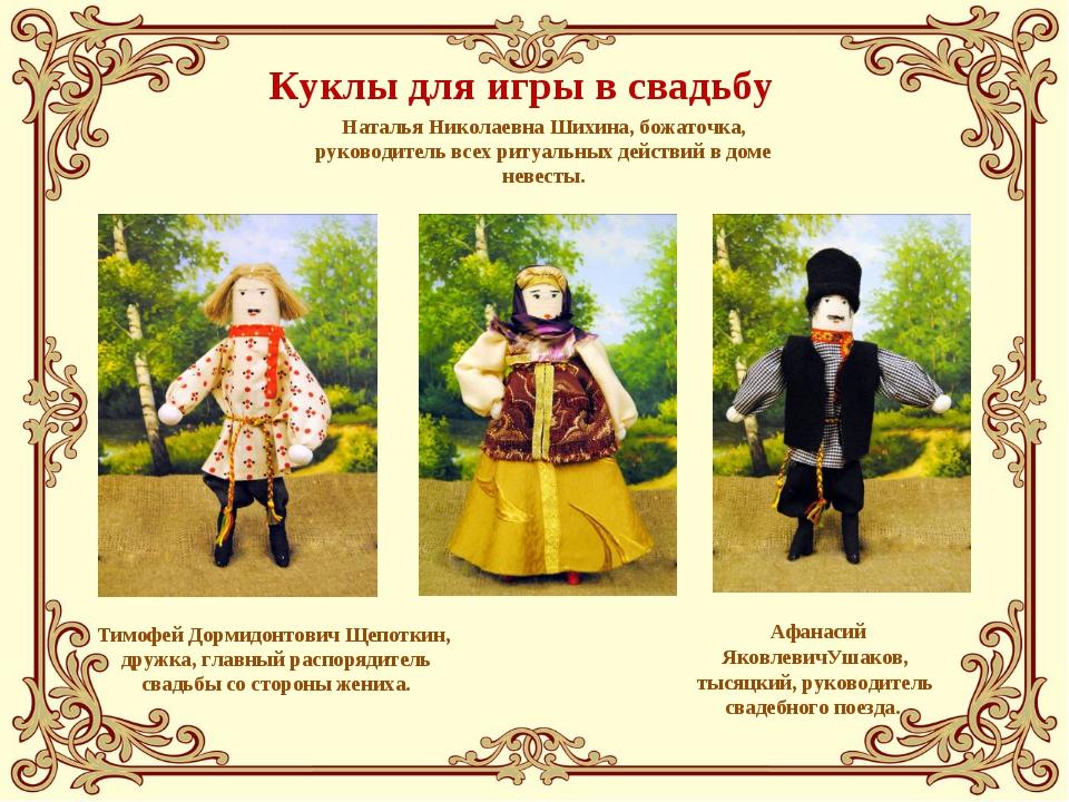 Куклы для игры в свадьбу Наталья Николаевна Шихина, божаточка, руководитель в...