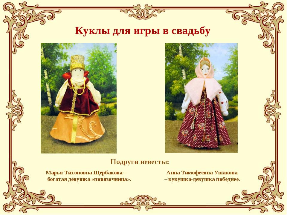 Анна Тимофеевна Ушакова – кукушка-девушка победнее. Подруги невесты: Марья Ти...
