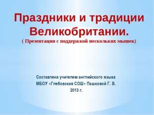 Составлена учителем английского языка МБОУ «Глебовская СОШ» Пашковой Г. В. 20