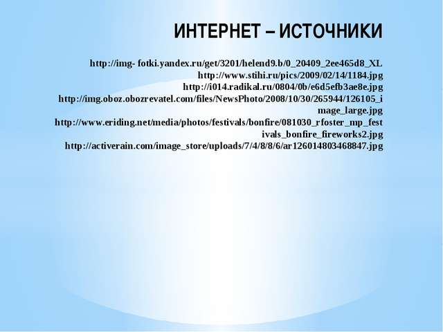 ИНТЕРНЕТ – ИСТОЧНИКИ http://img- fotki.yandex.ru/get/3201/helend9.b/0_20409_...