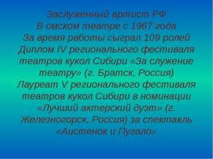 Заслуженный артист РФ В омском театре с 1967 года За время работы сыграл 109