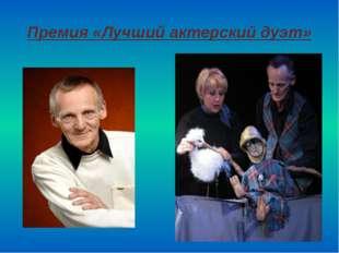 Премия «Лучший актерский дуэт»
