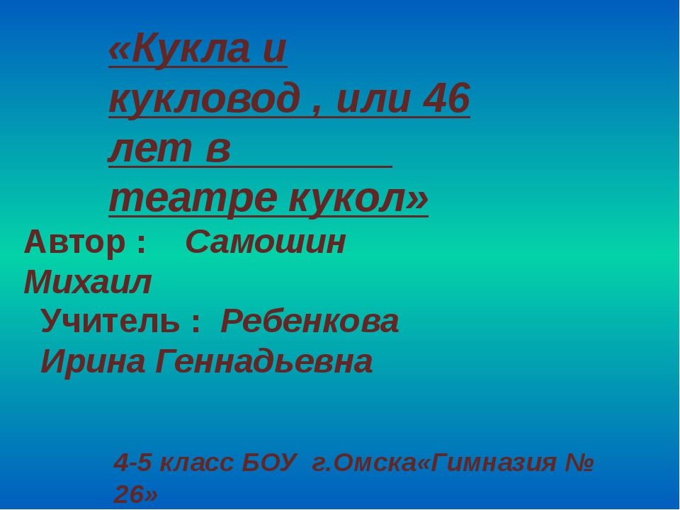 «Кукла и кукловод , или 46 лет в театре кукол» Автор : Самошин Михаил Учитель...