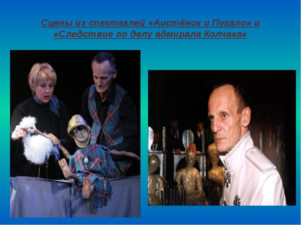Сцены из спектаклей «Аистёнок и Пугало» и «Следствие по делу адмирала Колчака»