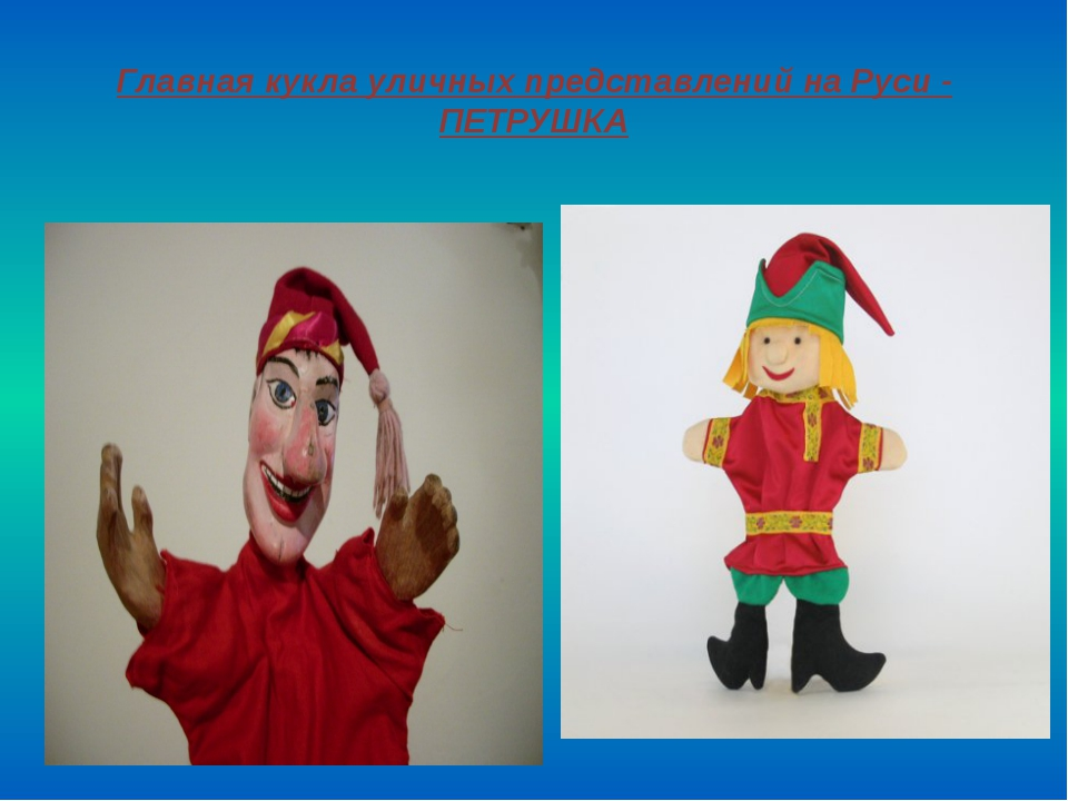 Главная кукла уличных представлений на Руси - ПЕТРУШКА