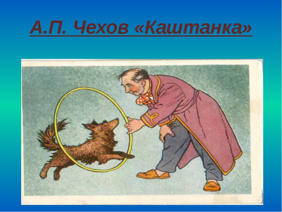 А.П. Чехов «Каштанка»
