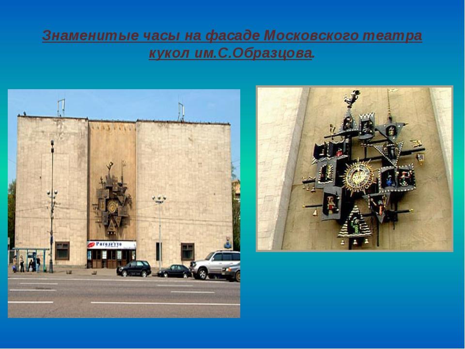 Знаменитые часы на фасаде Московского театра кукол им.С.Образцова.