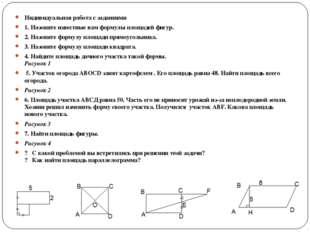 Индивидуальная работа с заданиями 1. Назовите известные вам формулы площадей