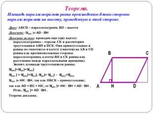 Теорема. Площадь параллелограмма равна произведению длины стороны параллелогр