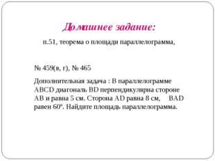 Домашнее задание: п.51, теорема о площади параллелограмма, № 459(в, г), № 465