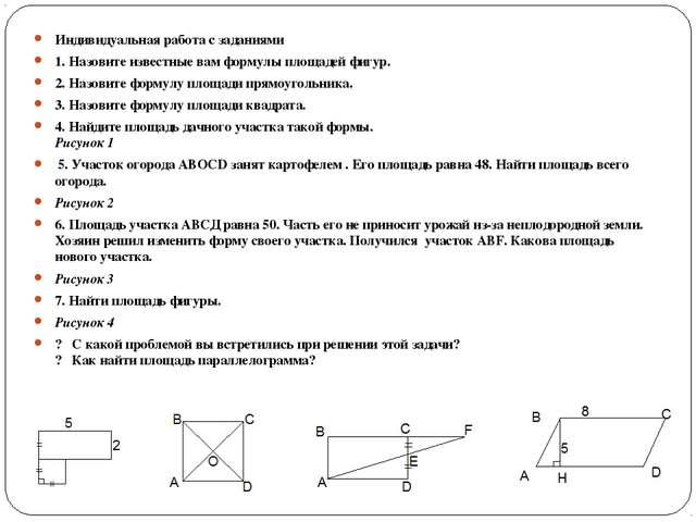 Индивидуальная работа с заданиями 1. Назовите известные вам формулы площадей...