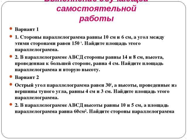 Выполнение обучающей самостоятельной работы Вариант 1 1. Стороны параллелогра...