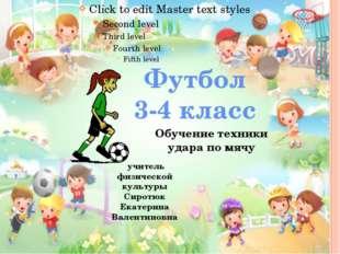 Футбол 3-4 класс учитель физической культуры Сиротюк Екатерина Валентиновна