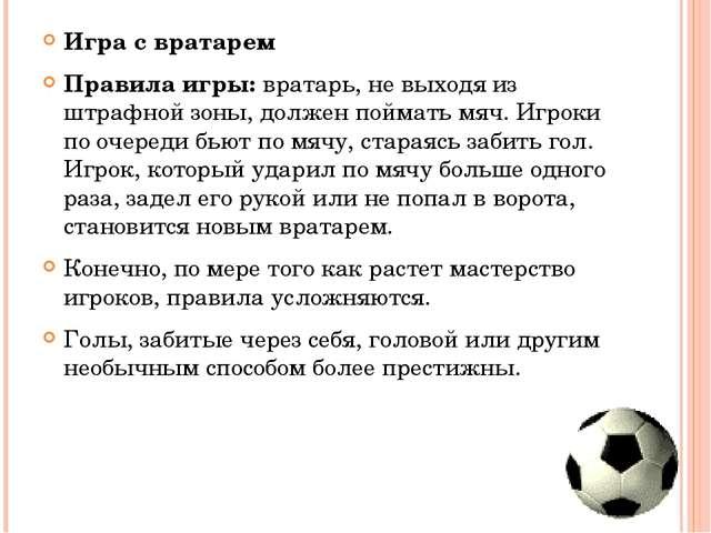 Игра с вратарем Правила игры: вратарь, не выходя из штрафной зоны, должен пой...