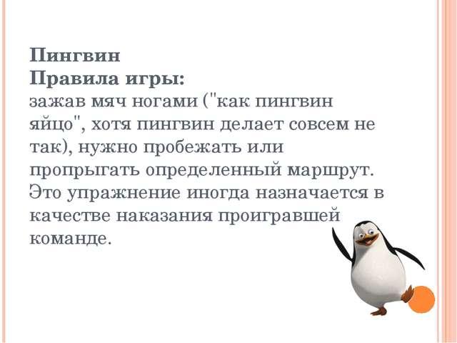 """Пингвин Правила игры: зажав мяч ногами (""""как пингвин яйцо"""", хотя пингвин дела..."""