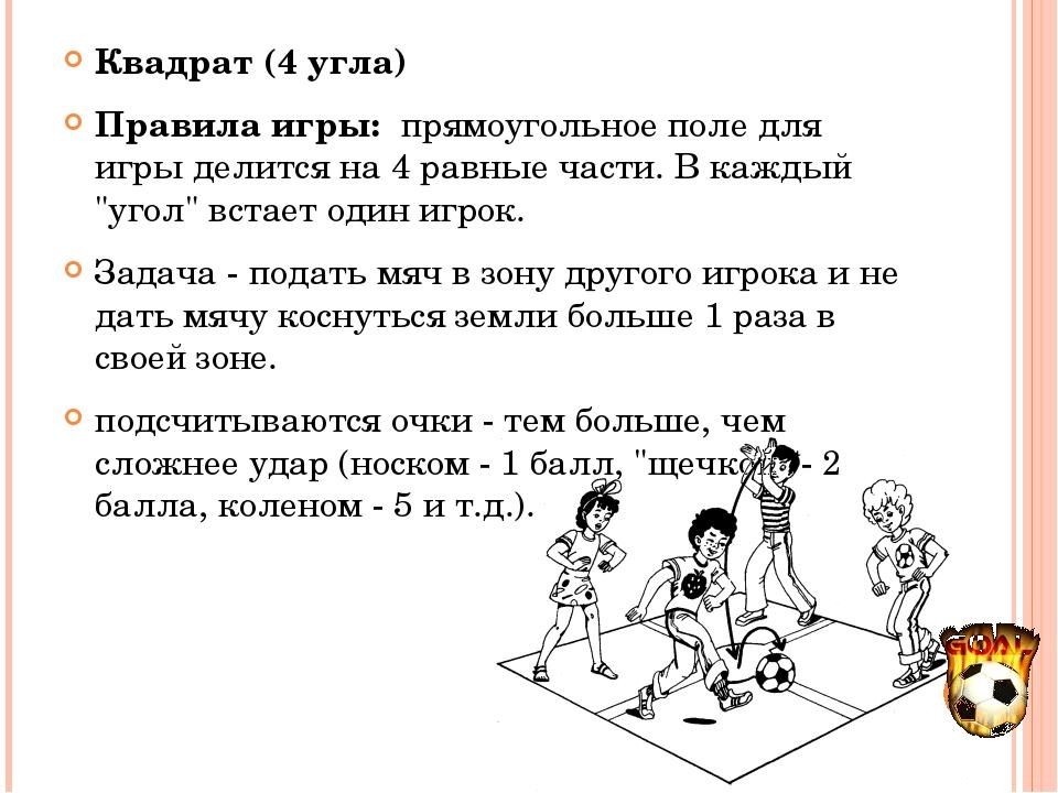 Квадрат (4 угла) Правила игры: прямоугольное поле для игры делится на 4 равны...