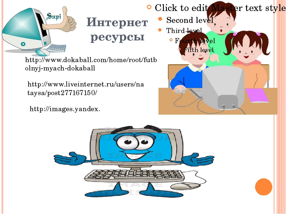 Интернет ресурсы http://www.dokaball.com/home/root/futbolnyj-myach-dokaball h...