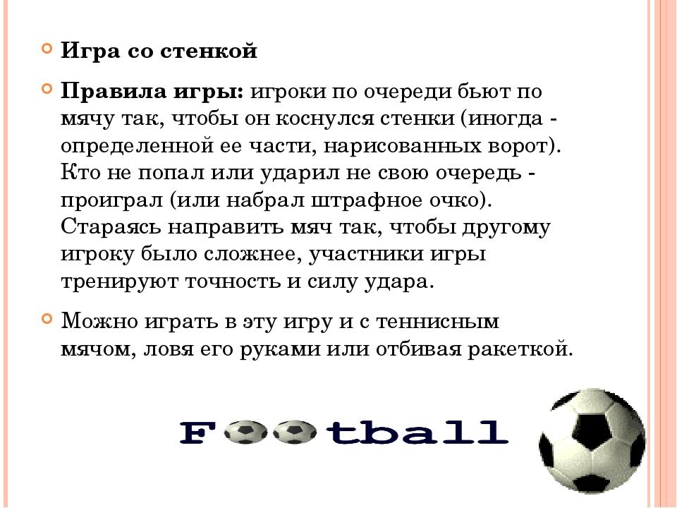 Игра со стенкой Правила игры: игроки по очереди бьют по мячу так, чтобы он ко...