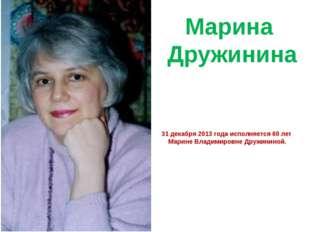 31 декабря 2013 года исполняется 60 лет Марине Владимировне Дружининой.  М