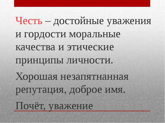 Честь – достойные уважения и гордости моральные качества и этические принцип...
