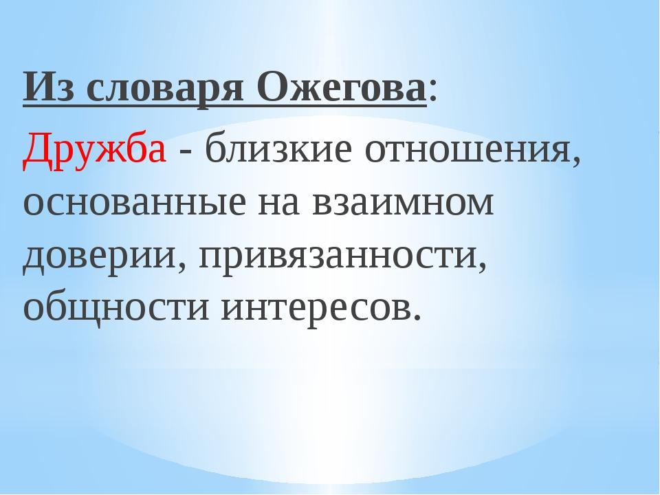 Из словаря Ожегова: Дружба - близкие отношения, основанные на взаимном довер...