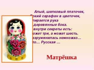 Алый, шелковый платочек, Яркий сарафан в цветочек, Упирается рука В деревянны