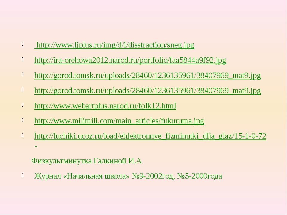 http://www.ljplus.ru/img/d/i/disstraction/sneg.jpg  http://www.ljplus.ru/img...