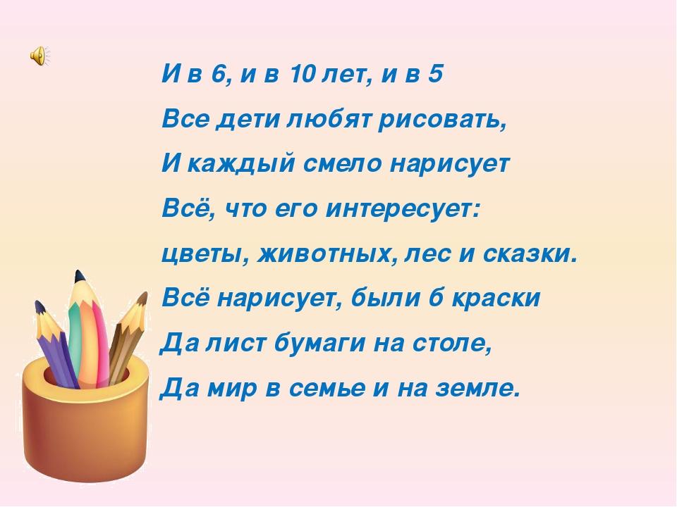 И в 6, и в 10 лет, и в 5 И в 6, и в 10 лет, и в 5 Все дети любят рисовать,...