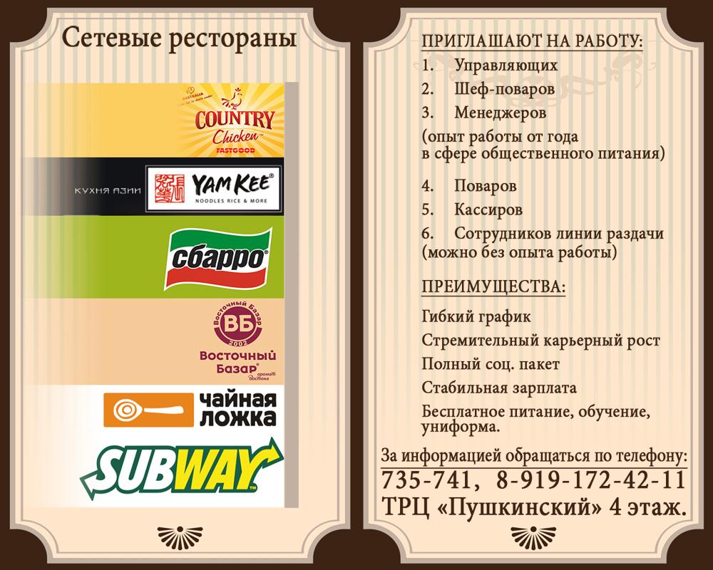 http://pushkinskiy-tc.ru/img/restaurant.jpg