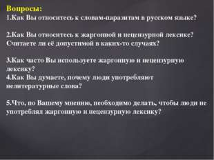 Вопросы: 1.Как Вы относитесь к словам-паразитам в русском языке? 2.Как Вы отн