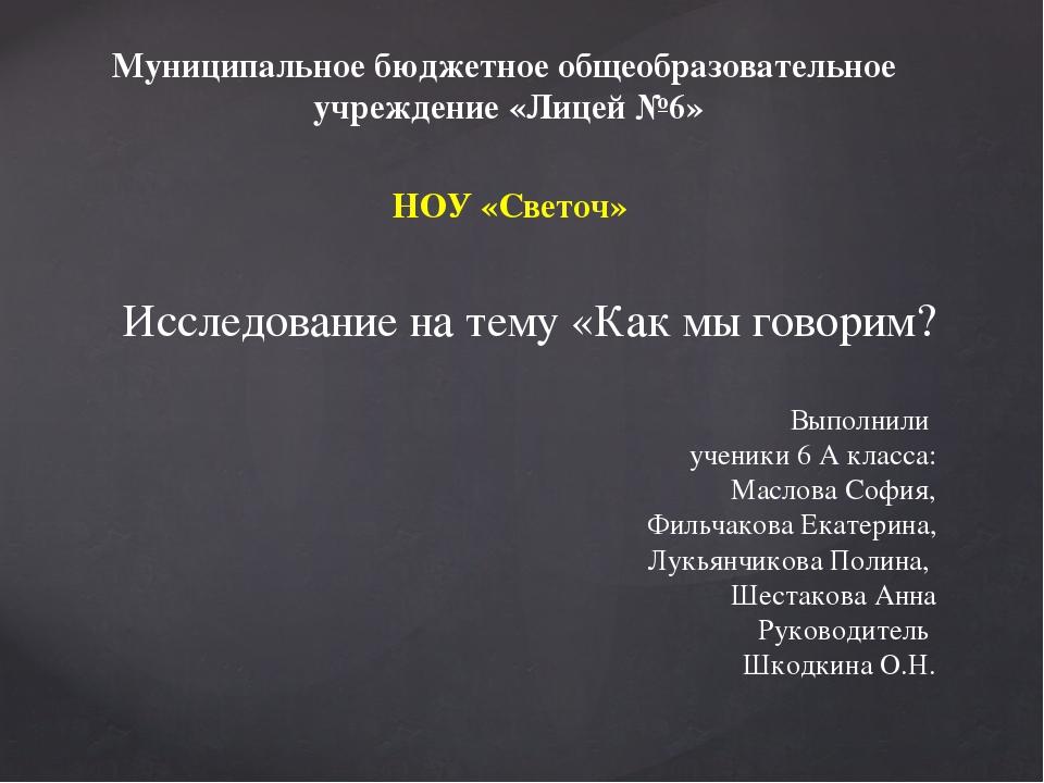 Муниципальное бюджетное общеобразовательное учреждение «Лицей №6» НОУ «Светоч...