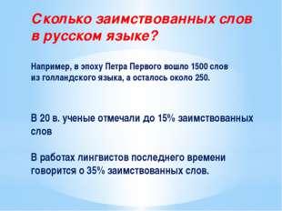 Сколько заимствованных слов в русском языке? Например, в эпоху Петра Первого
