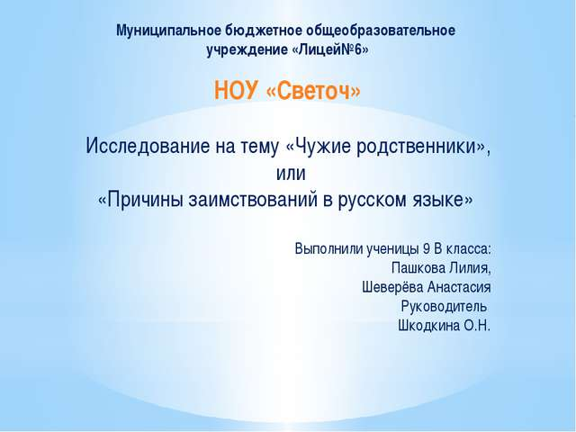 Муниципальное бюджетное общеобразовательное учреждение «Лицей№6» НОУ «Светоч»...