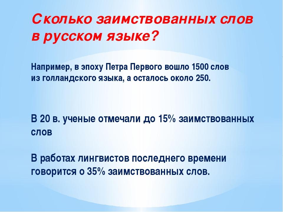 Сколько заимствованных слов в русском языке? Например, в эпоху Петра Первого...