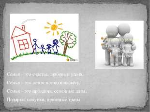 Семья – это счастье, любовь и удача, Семья – это летом поездки на дачу, Семья