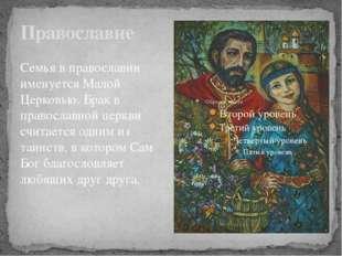 Православие Семья в православии именуется Малой Церковью. Брак в православной