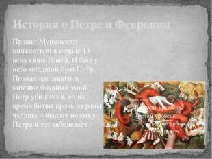 История о Петре и Февронии Правил Муромским княжеством в начале 13 века князь